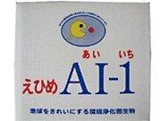 環境浄化微生物 新・えひめAI-1・K お徳用20リットル (お徳用20リットル) 期間限定セール