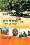 Bharat me Panchayatiraj Sidhant evam vyavhar