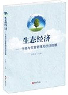 Eco- Economy: Pollution Control and Disaster Management and Economics(Chinese Edition)