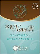 百万石茶 卒乳 NANO 茶 そつにゅうなのちゃ お試しセット 8袋