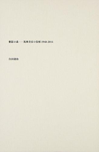 書影の森―筑摩書房の装幀1940‐2014