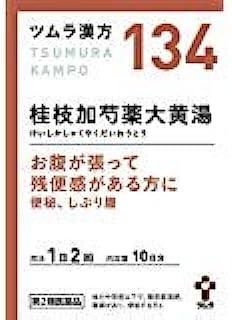 【第2類医薬品】ツムラ漢方桂枝加芍薬大黄湯エキス顆粒 20包 ×2