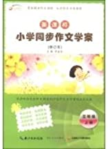 Kowloon Tong Education and New Curriculum for primary literature synchronous case: third grade (Volume Revised)(Chinese Ed...