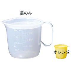 流動食コップ 中 8301 蓋 オレンジ/62-6858-96