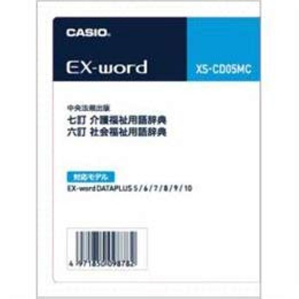 ええスラム街目的【まとめ 2セット】 CASIO 福祉用語辞典カード XS-CD05MC