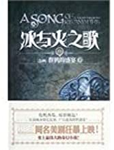 Song of Ice and Fire 12 Crows feast(Chinese Edition)