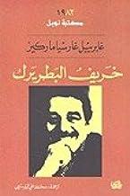 خريف البطريرك Kharif al-Batriyark / The Autumn of the Patriarch