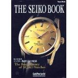 THE Seiko Book – Innovative Seiko Watch History