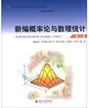 New Probability Theory and Mathematical Statistics ( 2nd Edition ) institutions of higher learning in the 21st century mathematical programming textbook series(Chinese Edition)