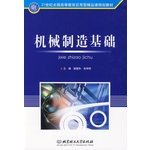 Machinery Manufacturing Base Chinese Edition