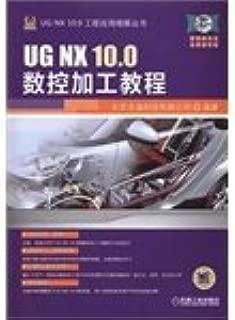 UG NX10.0 engineering refined solution Books: UG NX 10.0 NC Tutorials(Chinese Edition)