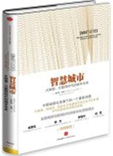 Smart City(Chinese Edition)