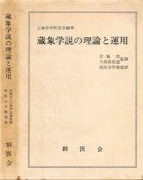 蔵象学説の理論と運用 (1976年)