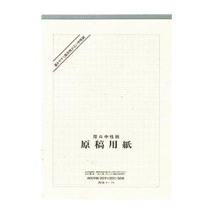 アピカ 原稿用紙 天糊クロス巻400字詰 A4判 2個セット