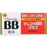 【第3類医薬品】チョコラBBプラス 180錠 ×7