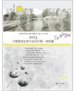 2013 Chinese university rankings literary works of poetry volumes(Chinese Edition)