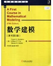 A First Course in Mathematical Modeling (Fifth Edition)(Chinese Edition)