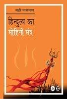 Hindutva Ka Mohini Mantra