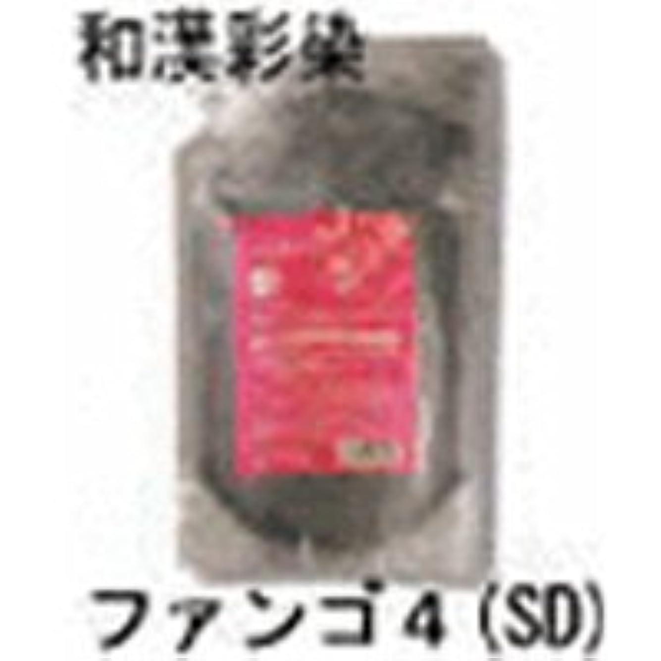 カフェテリア眩惑するアミューズグランデックス アルティゾラ APT 和漢彩染 ファンゴ4 スーパーボリュームダウン SD 800g
