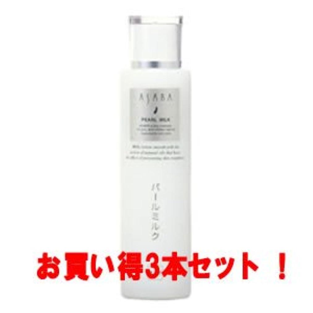クルー誘導誓う(アサバ化粧品)アサバ パールミルク100ml(お買い得3本セット)