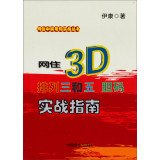 Netted the winning numbers combat Series: Network live 3D. arrange three and five danma combat Guide(Chinese Edition)