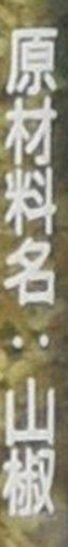 S&B さんしょうの粉 瓶12g [7793]