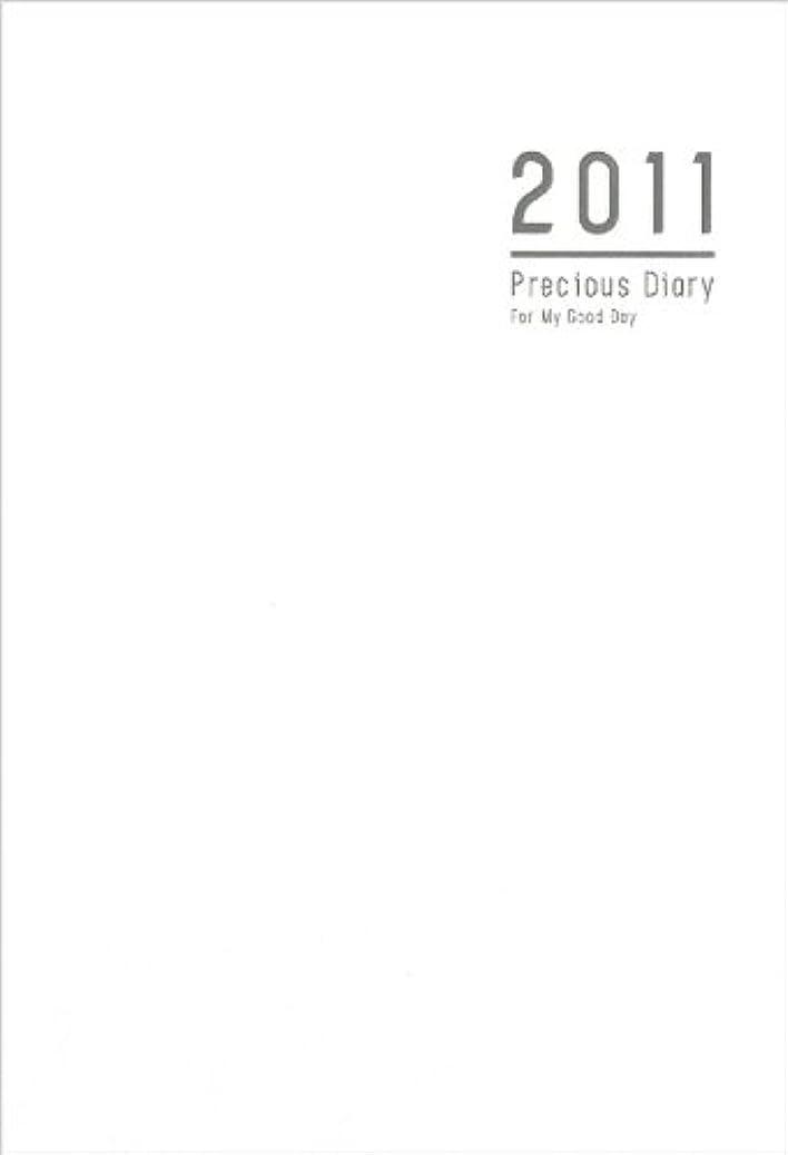 生物学ドレインキッチン2011年版 No.10 Precious Diary[プレシャスダイアリー]