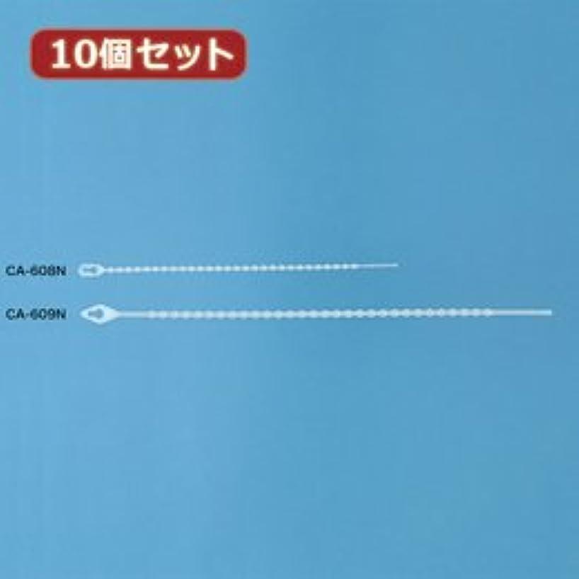 売る接尾辞娘【まとめ 2セット】 10個セット サンワサプライ ケーブルタイ CA-608N CA-608NX10