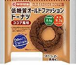 ヤマザキ 低糖質 オールドファッション ドーナツ ココア X10袋