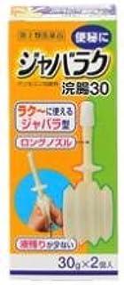 【第2類医薬品】ジャバラク浣腸30 30g×2 ×5