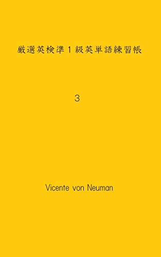 単語カード厳選英検準1級英単語練習帳3(拡大表示で単語カード、覚えたらブックマーク)
