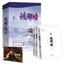Nirvana in Fire (Chinese Edition) by Hai Yan (2014-05-01)