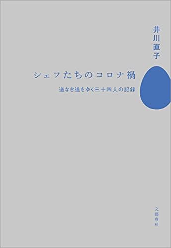 シェフたちのコロナ禍 道なき道をゆく三十四人の記録 (文春e-book)