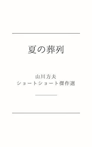 夏の葬列: 山川方夫ショートショート傑作選