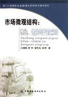市场微观结构:理论、实践与监管应用