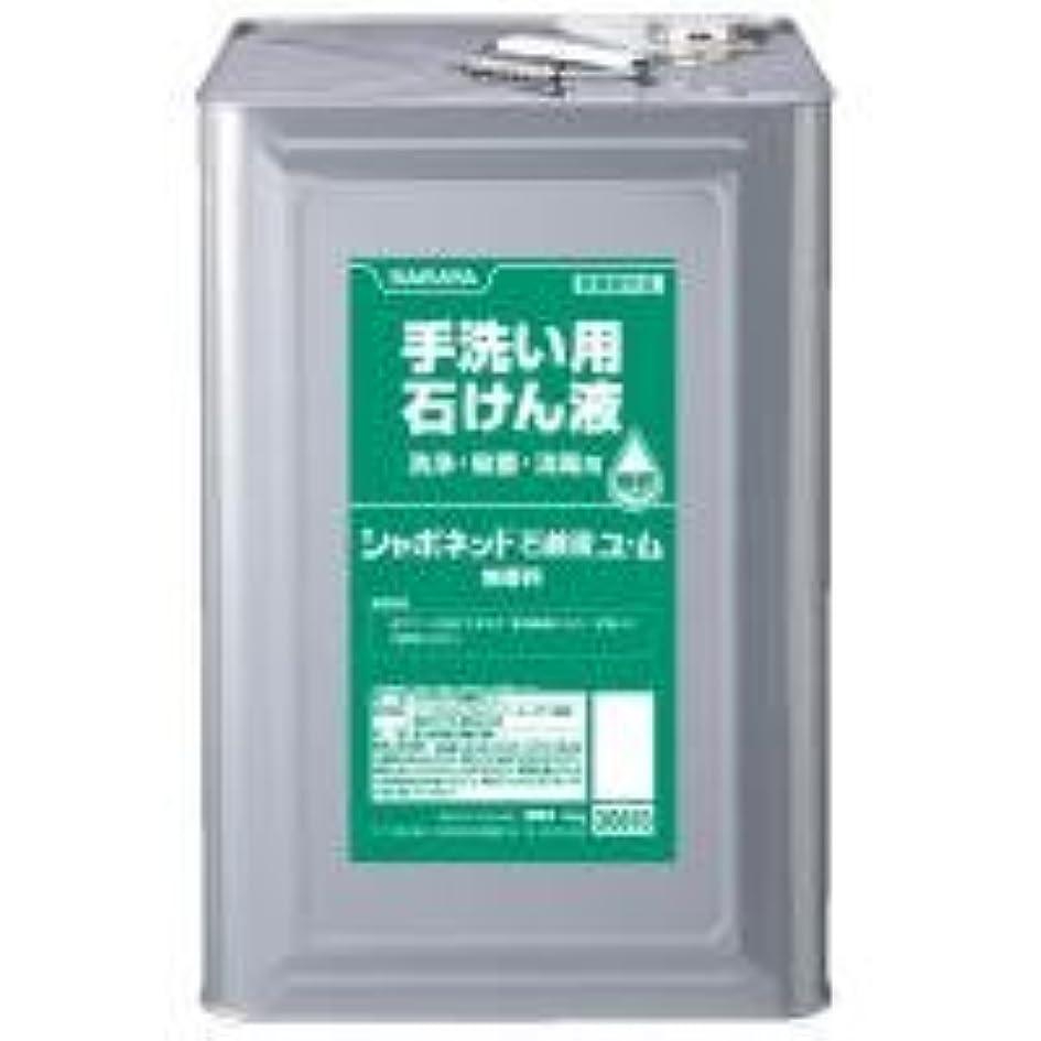 ドル人口有害なサラヤ シャボネット 石鹸液ユ?ム 18kg×1缶