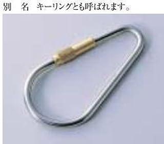 ひめじや ナス型リングキャッチ (キーリング) S73511 SH-3N