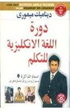 Dynamic Memory English speaking course Through Arabic (Arabic Edition)