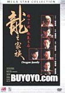 Dragon Family (Mega Star DVD Collection)