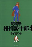 明稜帝 梧桐勢十郎 4 (集英社文庫(コミック版))