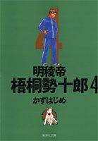 明稜帝 梧桐勢十郎 4 (集英社文庫(コミック版))の詳細を見る