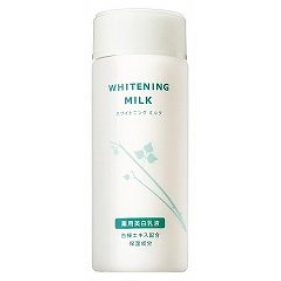 来て吸収剤運命的なエイボン(AVON) 美白乳液 ホワイトニング ミルク 150ml【医薬部外品】