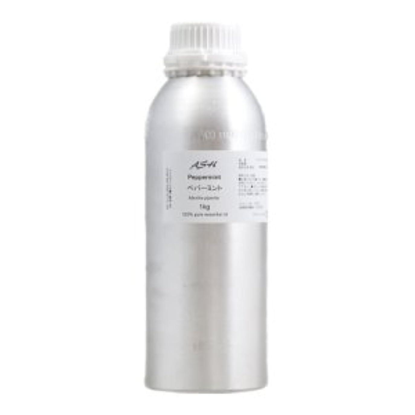 流思い出吸収剤ASH ペパーミント エッセンシャルオイル 業務用1kg AEAJ表示基準適合認定精油