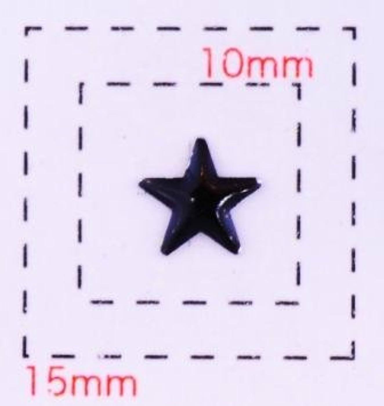 曲げる腫瘍臭い星型カラフルスタッズ6ミリ(星)《ネイル?デコ電用メタルパーツ》ブラック10個入