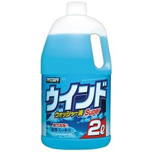 プロスタッフ『ウインドウォッシャー液スーパー2L(A-41)』