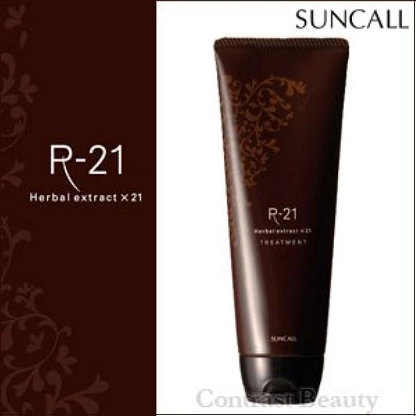 要件貴重な私たちの【X5個セット】 サンコール R-21 トリートメント 250ml suncall