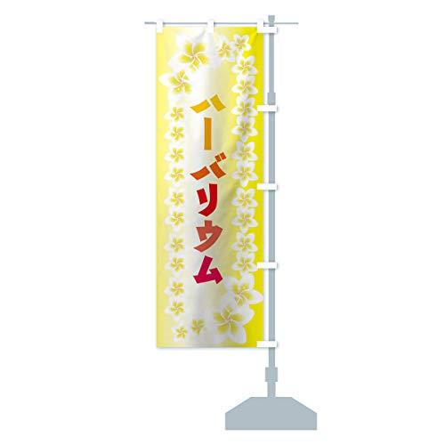 ハーバリウム のぼり旗 サイズ選べます(コンパクト45x150cm 右チチ)