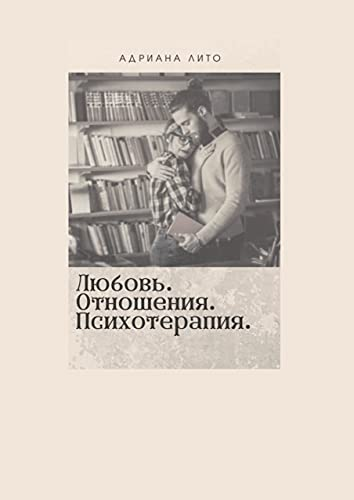 Любовь. Отношения. Психотерапия (Russian Edition)