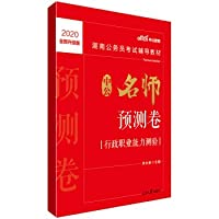 Public education in the 2020 pro forma 2021 Hunan civil service exam materials: well-teacher predicted volumes executive career Aptitude Test (new upgrade)(Chinese Edition)
