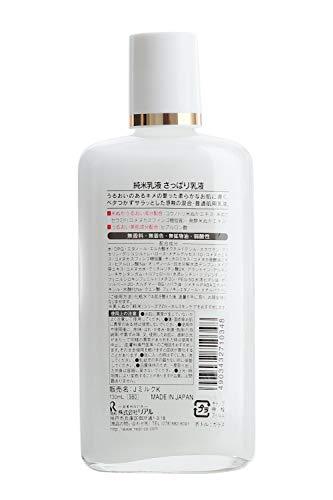 美人ぬか純米乳液さっぱり乳液130mL